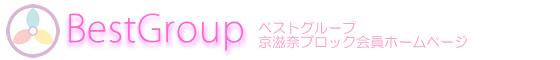 ベストグループ京滋奈ブロック会員ホームページ